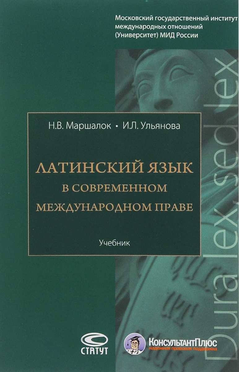 Латинский язык в современном международном праве. Учебник