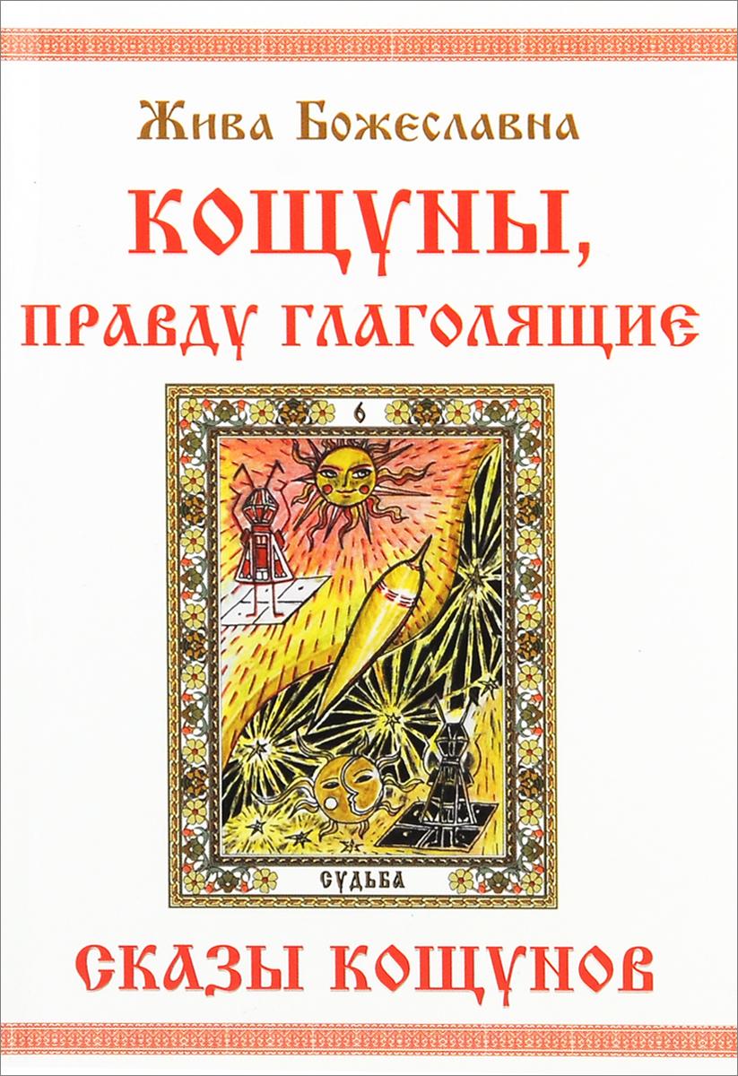 Жива Божеславна Кощуны, правду глаголящие