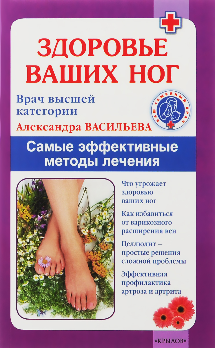 Александра Васильева. Здоровье ваших ног. Самые эффективные методы лечения