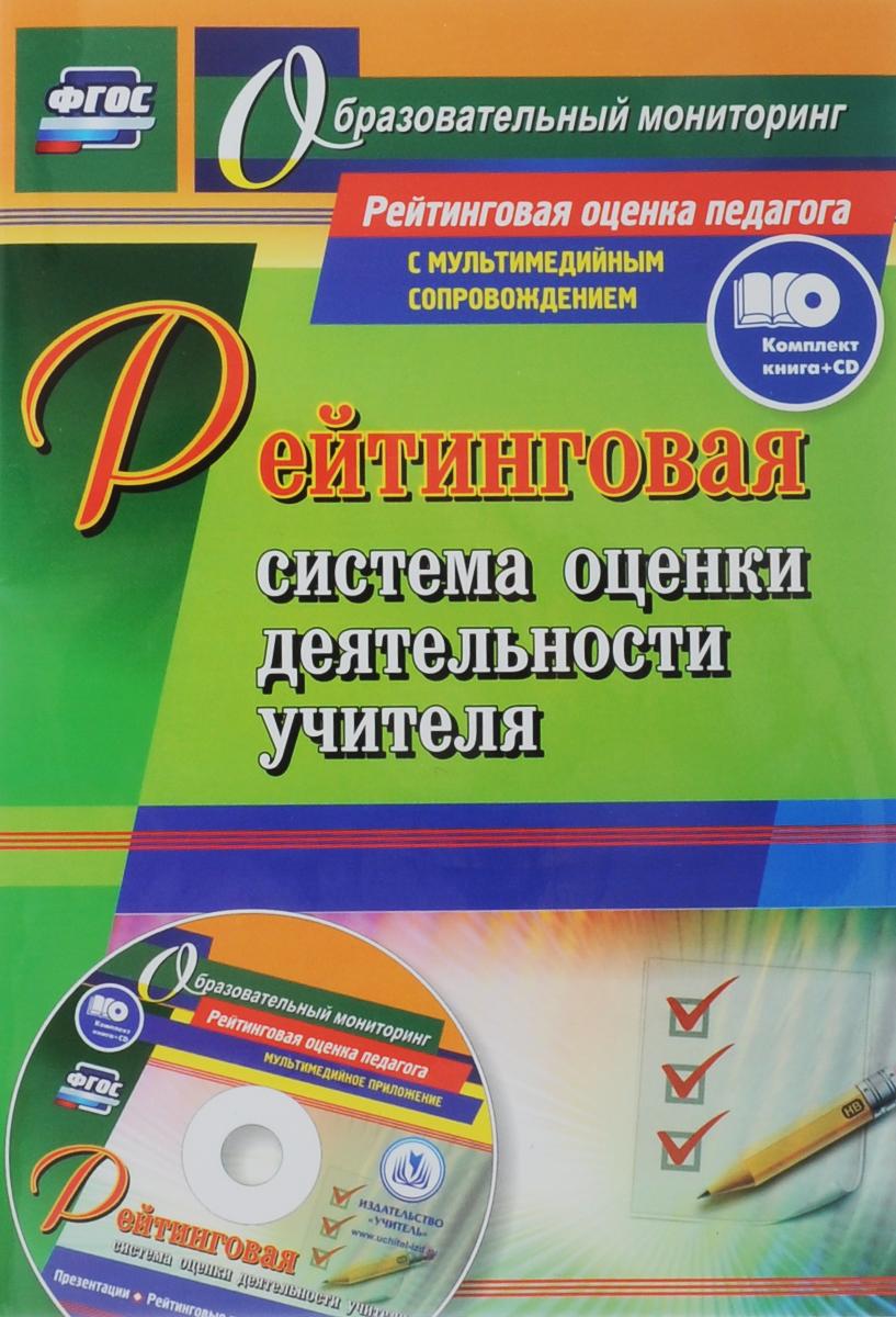 Рейтинговая система оценки деятельности учителя. Презентации, рейтинговые карты, анкеты, тесты в электронном приложении (+ CD)