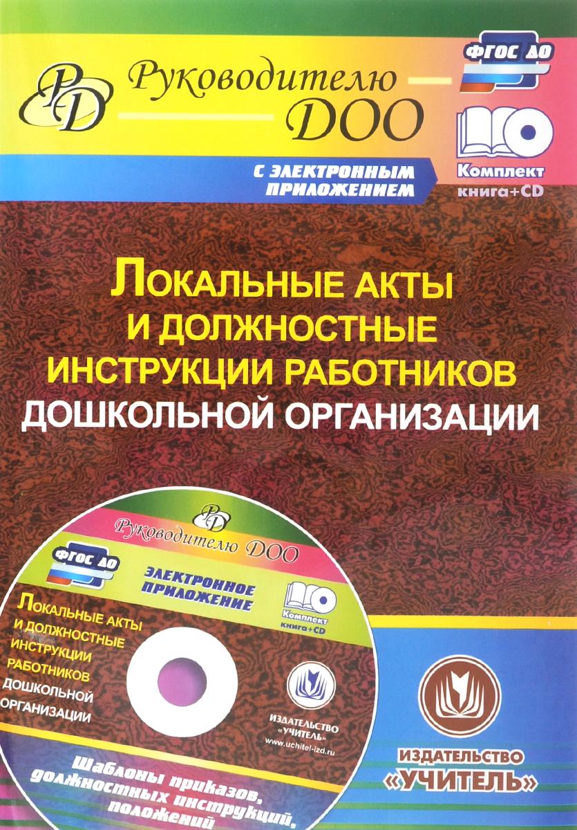 Локальные акты и должностные инструкции работников ДОО. Шаблоны приказов, должностных инструкций, положений в электронном приложении (+ CD)