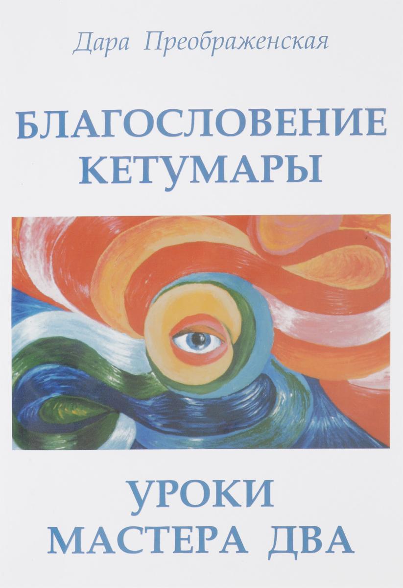 Дара Преображенская Благословение Кетумары. Учение мастера Два хозяин уральской тайг