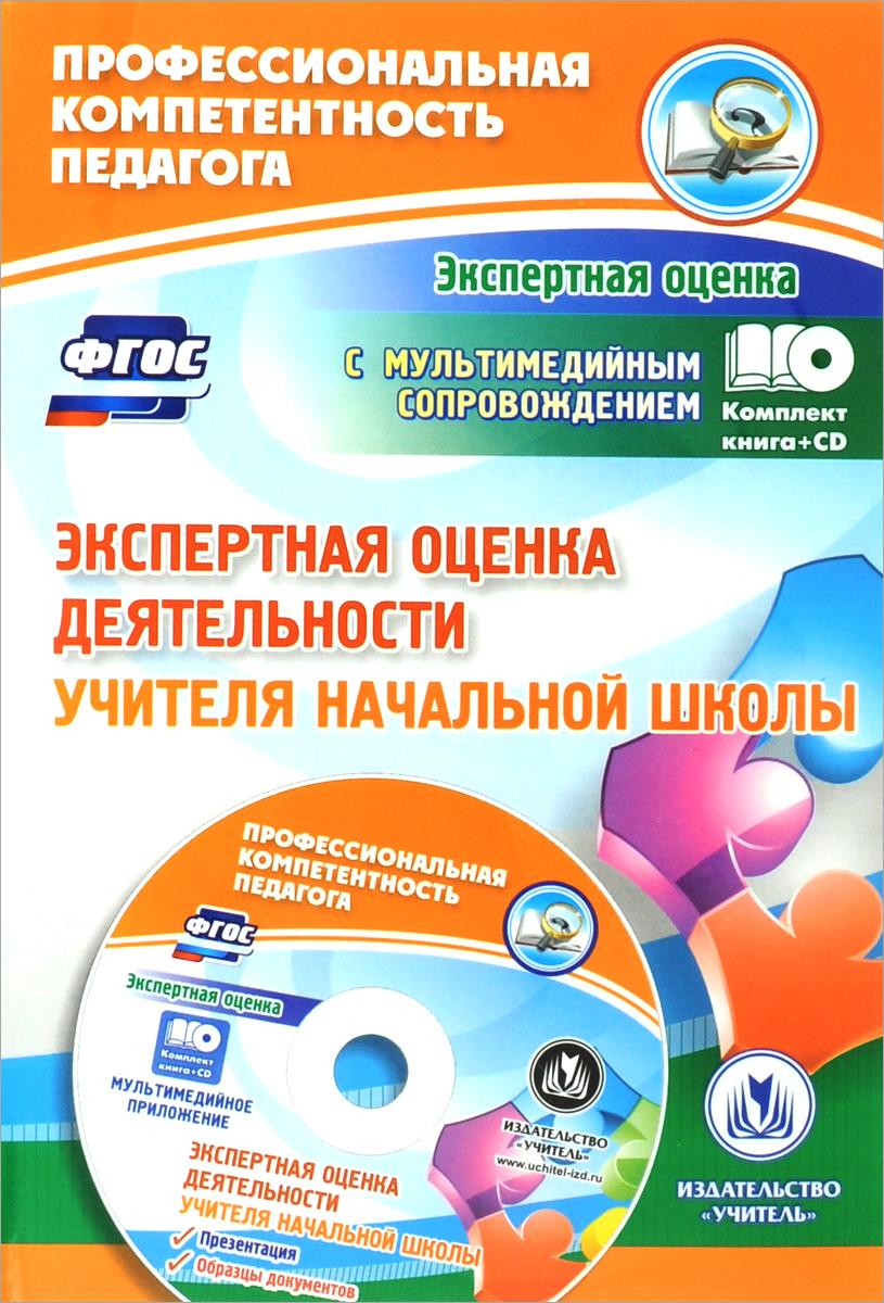 Экспертная оценка деятельности учителя начальной школы. Презентация, образцы документов в электронном приложении (+ CD)