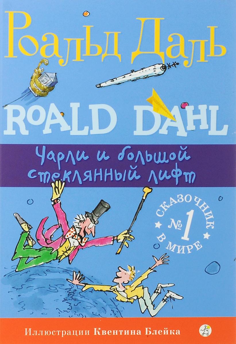 Роальд Даль Чарли и большой стеклянный лифт даль роальд большой и добрый великан