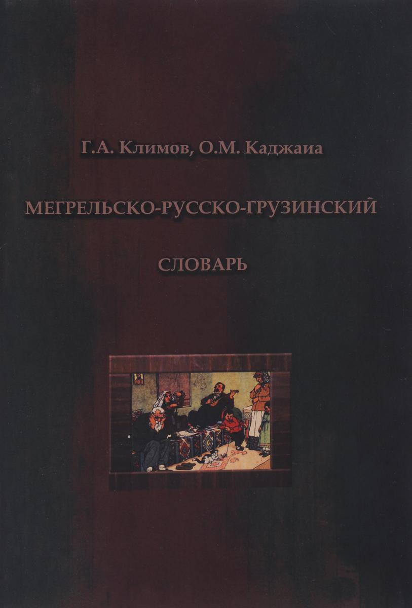 Г. А. Климов, О. М. Каджаиа Мегрельско-русско-грузинский словарь