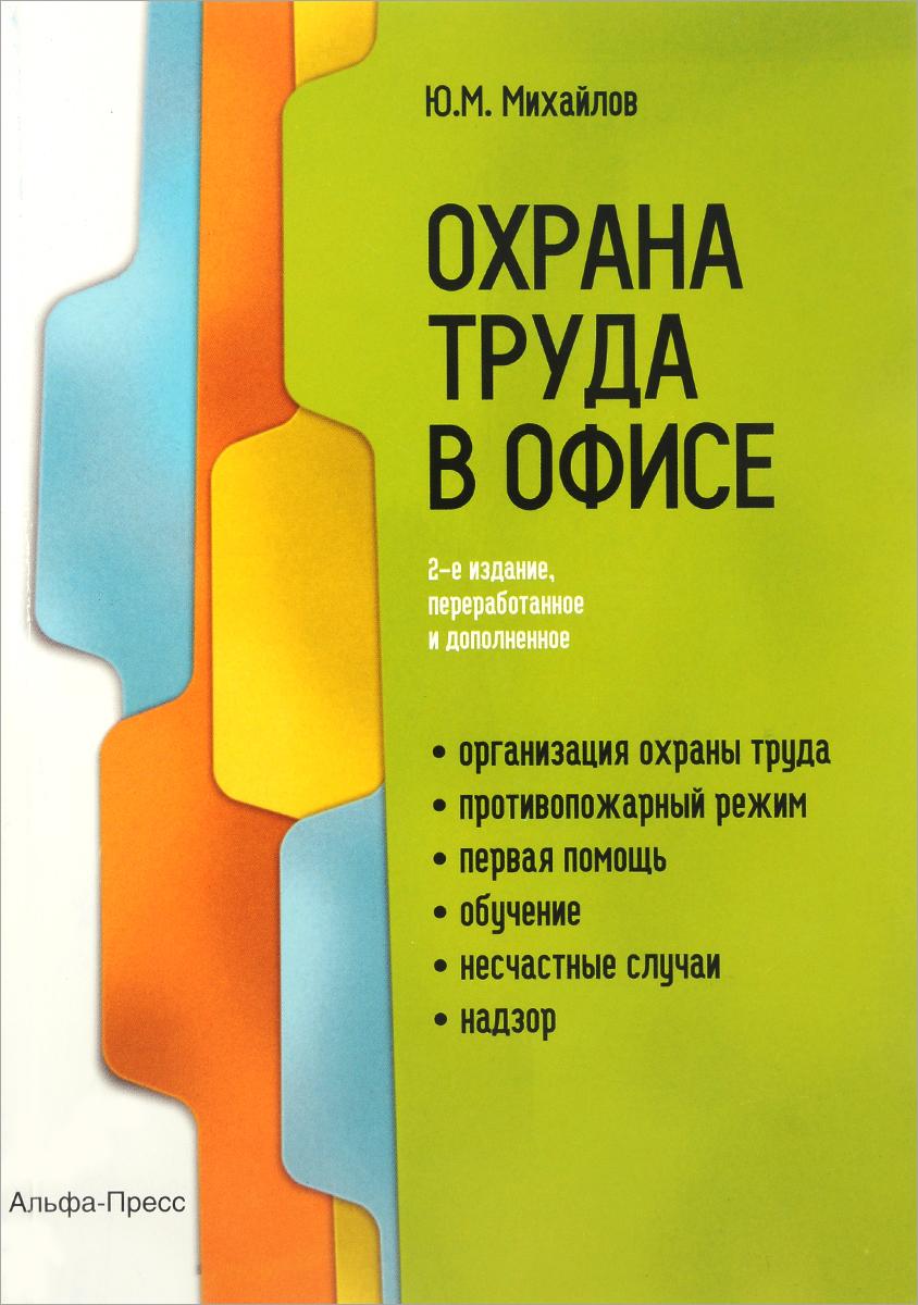 Ю. М. Михайлов Охрана труда в офисе