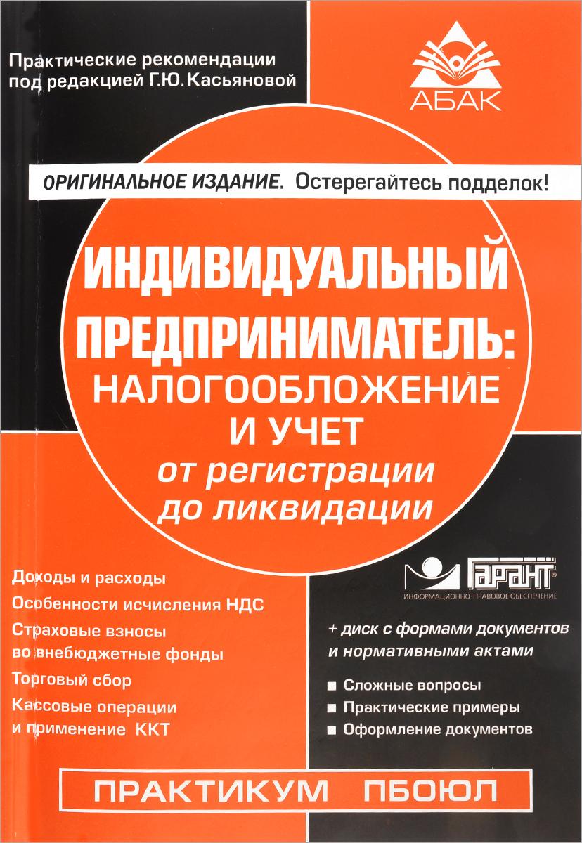 Индивидуальный предприниматель. Налогообложение и учет от регистрации до ликвидации (+ CD ROM)