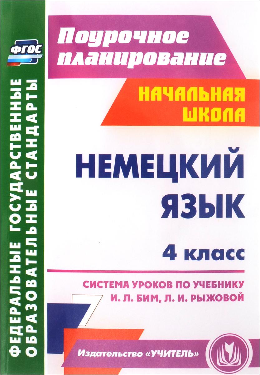 Zakazat.ru: Немецкий язык. 4 класс. Система уроков по учебнику И. Л. Бим, Л. И. Рыжовой. Т. Г. Федорова