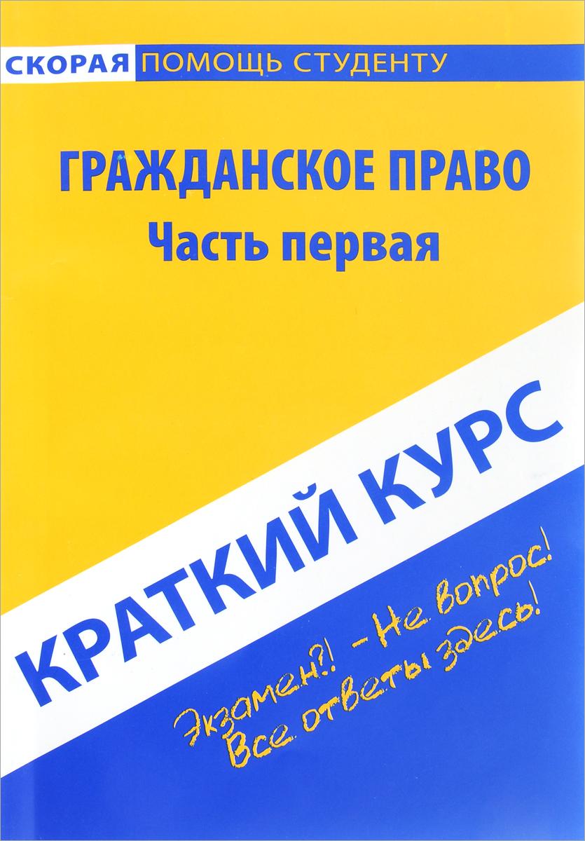 купить Краткий курс по гражданскому праву. Часть 1. Учебное пособие по цене 66 рублей