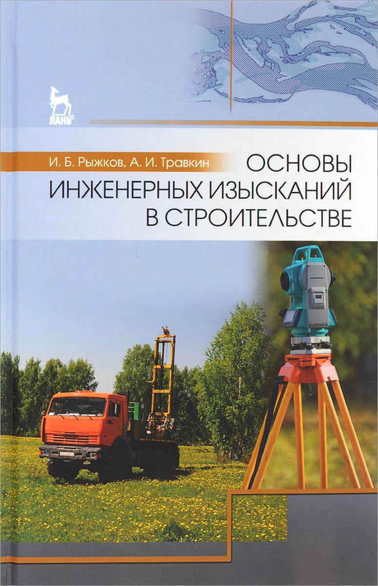 И. Б. Рыжков, А. И. Травкин Основы инженерных изысканий в строительстве. Учебное пособие