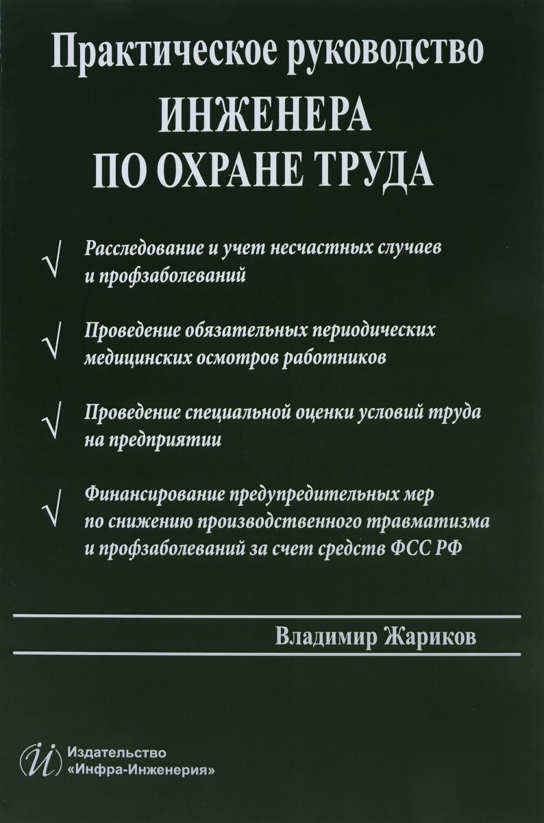 Практическое руководство инженера по охране труда. В. М. Жариков