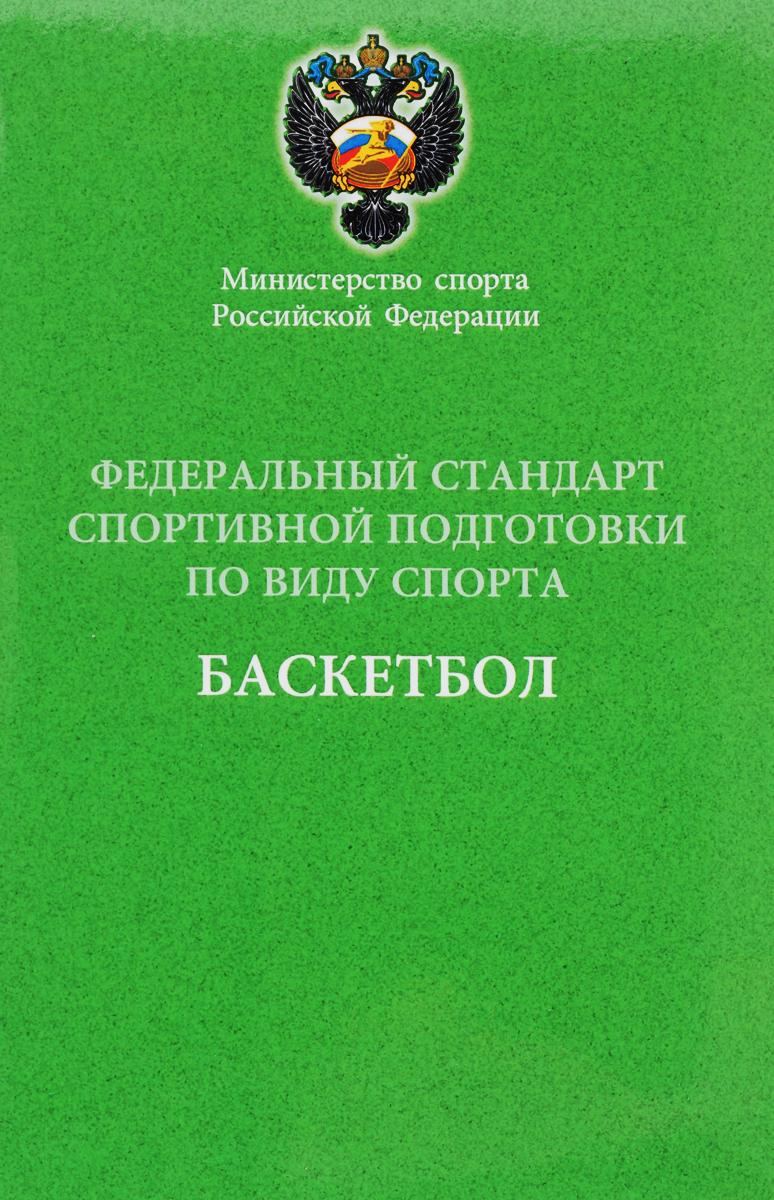 Федеральный стандарт спортивной подготовки по виду спорта баскетбол федеральный стандарт спортивной подготовки по виду спорта футбол