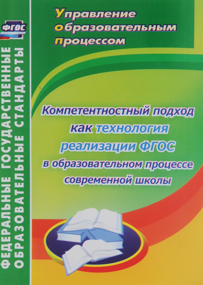 Компетентностный подход как технология реализации ФГОС в образовательном процессе современной школы. А. В. Пашкевич