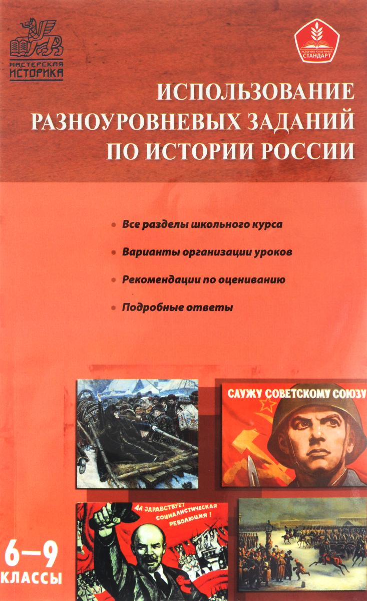 Использование разноуровневых заданий по истории России. 6-9 классы