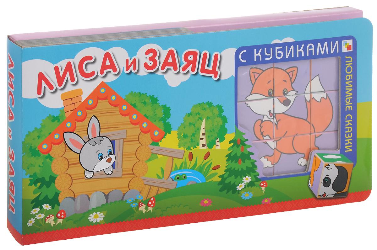 Лиса и заяц (+ кубики) новиковская ольга андреевна альбом по развитию речи для самых маленьких