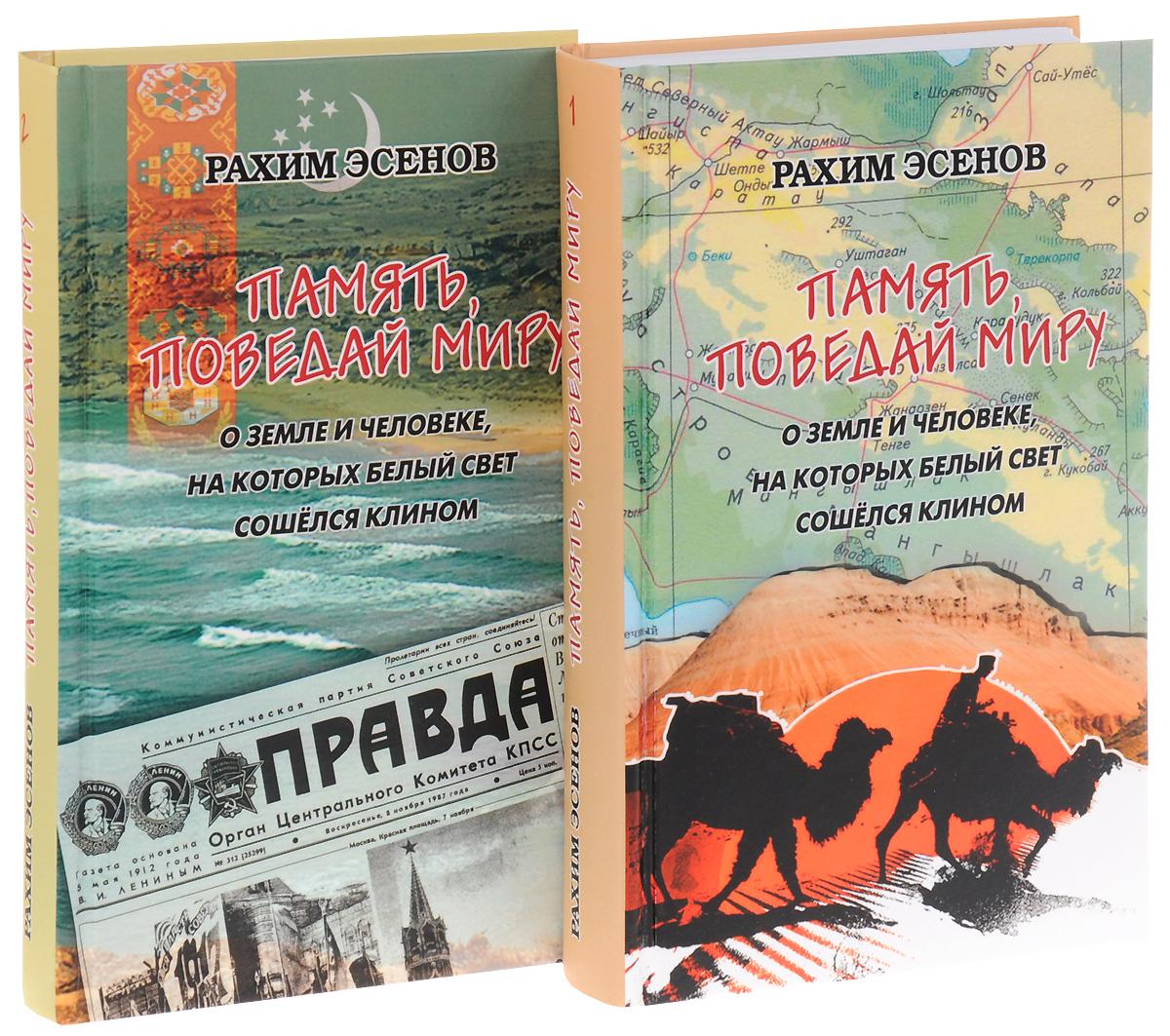 Память, поведай миру. О земле и человеке, на которых свет сошелся клином. В 2 томах (комплект из 2 книг)