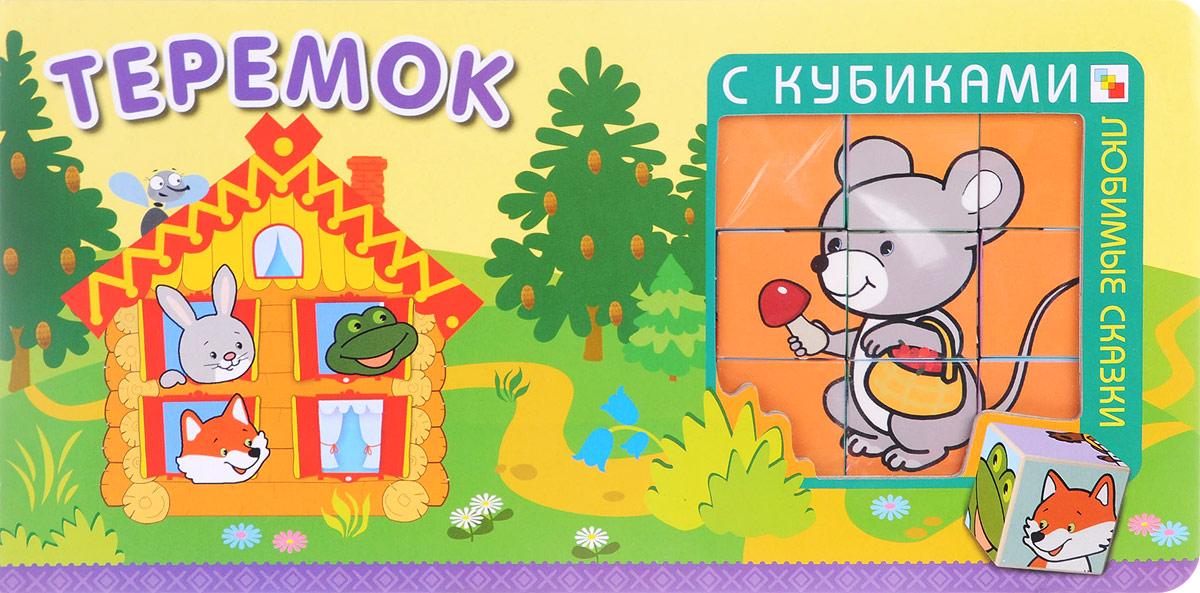 Теремок (+ кубики) новиковская ольга андреевна альбом по развитию речи для самых маленьких