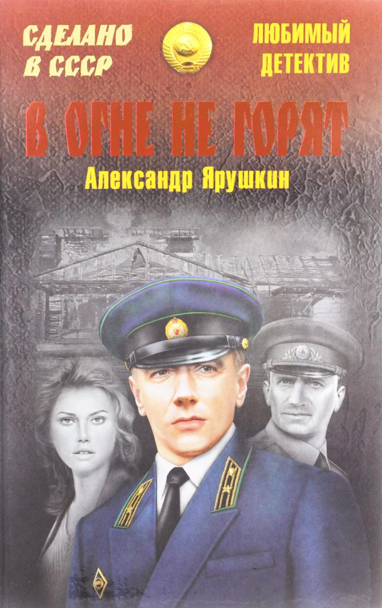 Александр Ярушкин В огне не горят