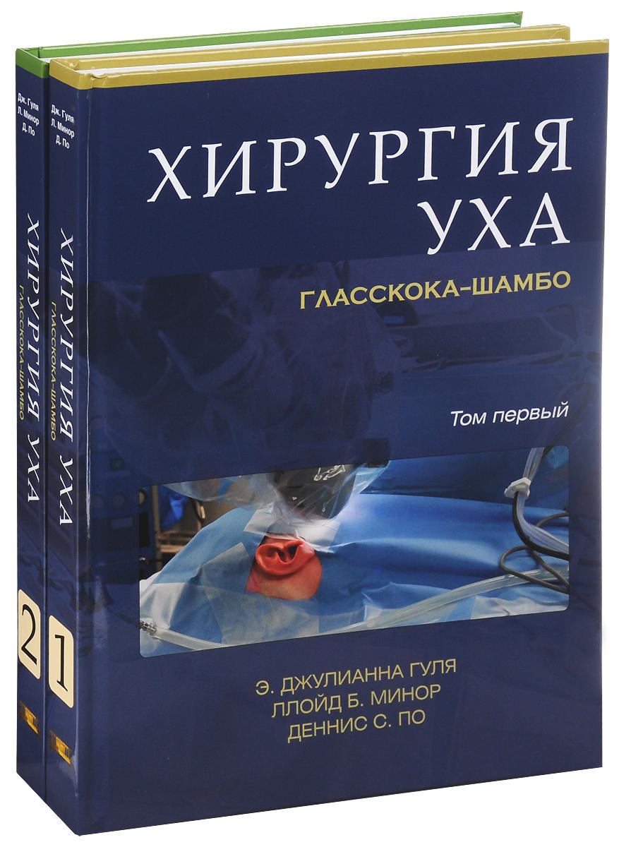 Хирургия уха Гласскока-Шамбо. В 2 томах (комплект). Э. Джулианна Гуля, Ллойд Б. Минор, Деннис С. По