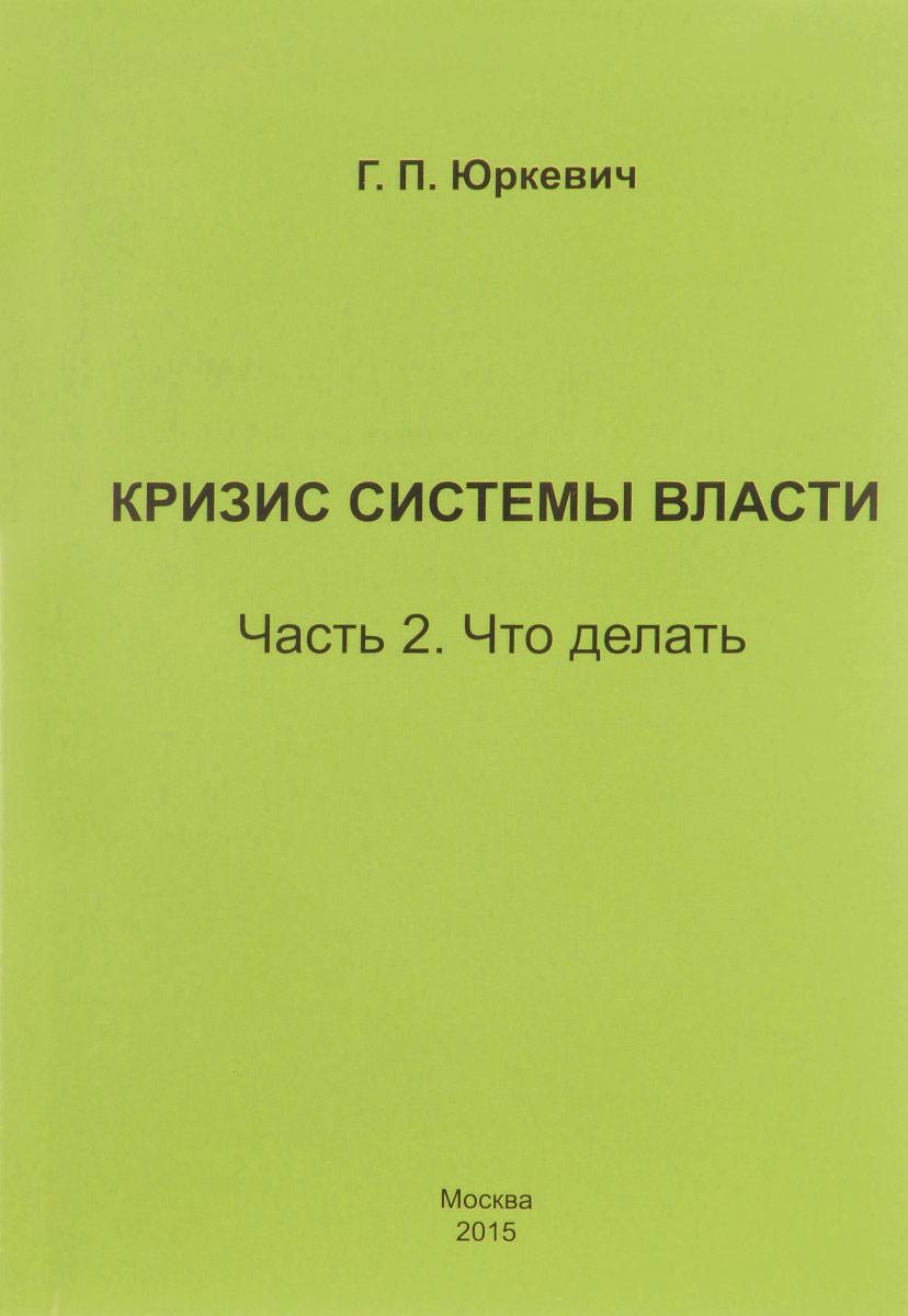 Геннадий Юркевич Кризис системы власти. Часть 2. Что делать
