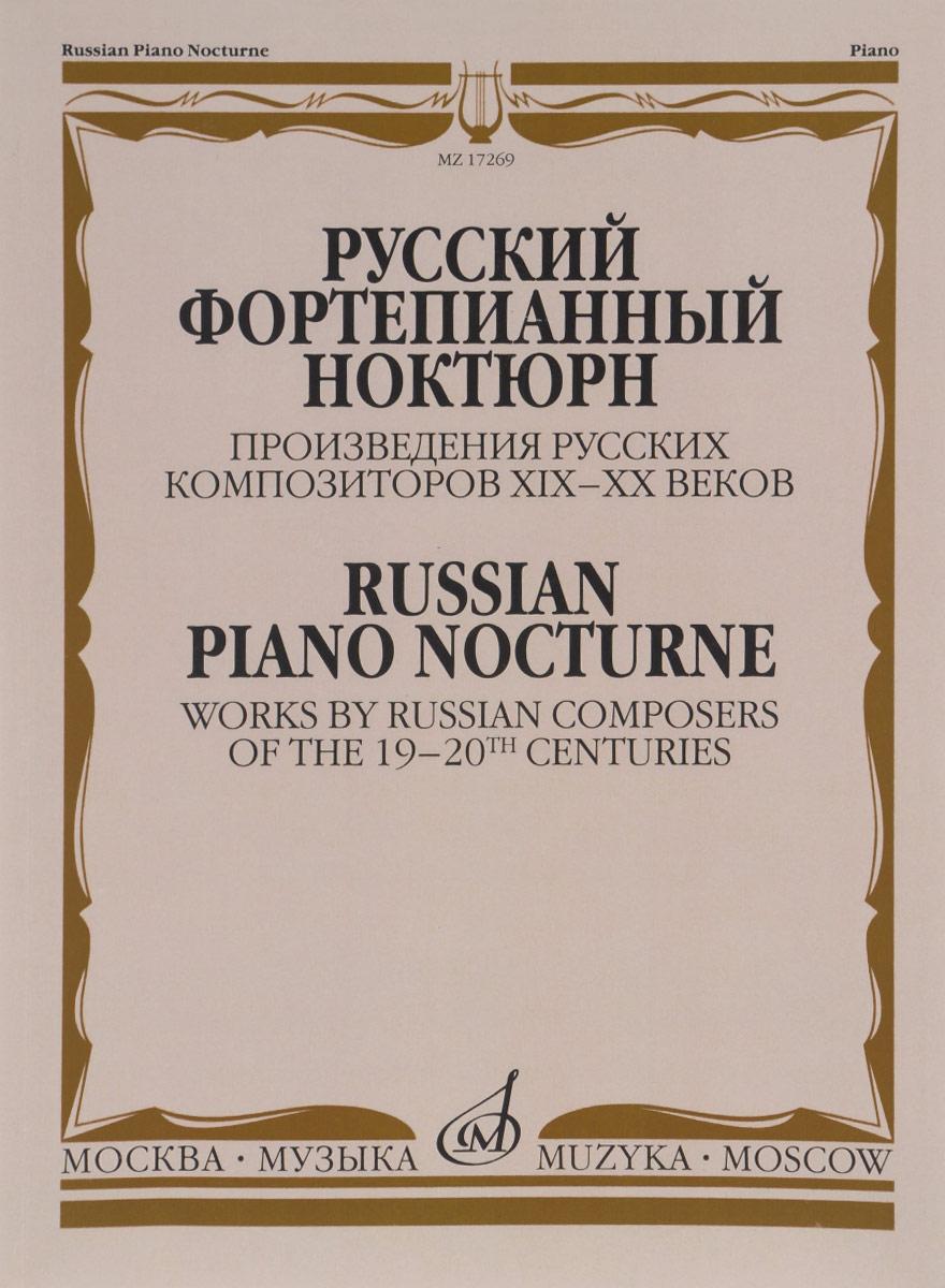 Русский фортепианный ноктюрн. Произведения русских композиторов XIX-XX веков / Russian Plano Nocturne:Works by Russian Composers of the 19-20 th Centuries
