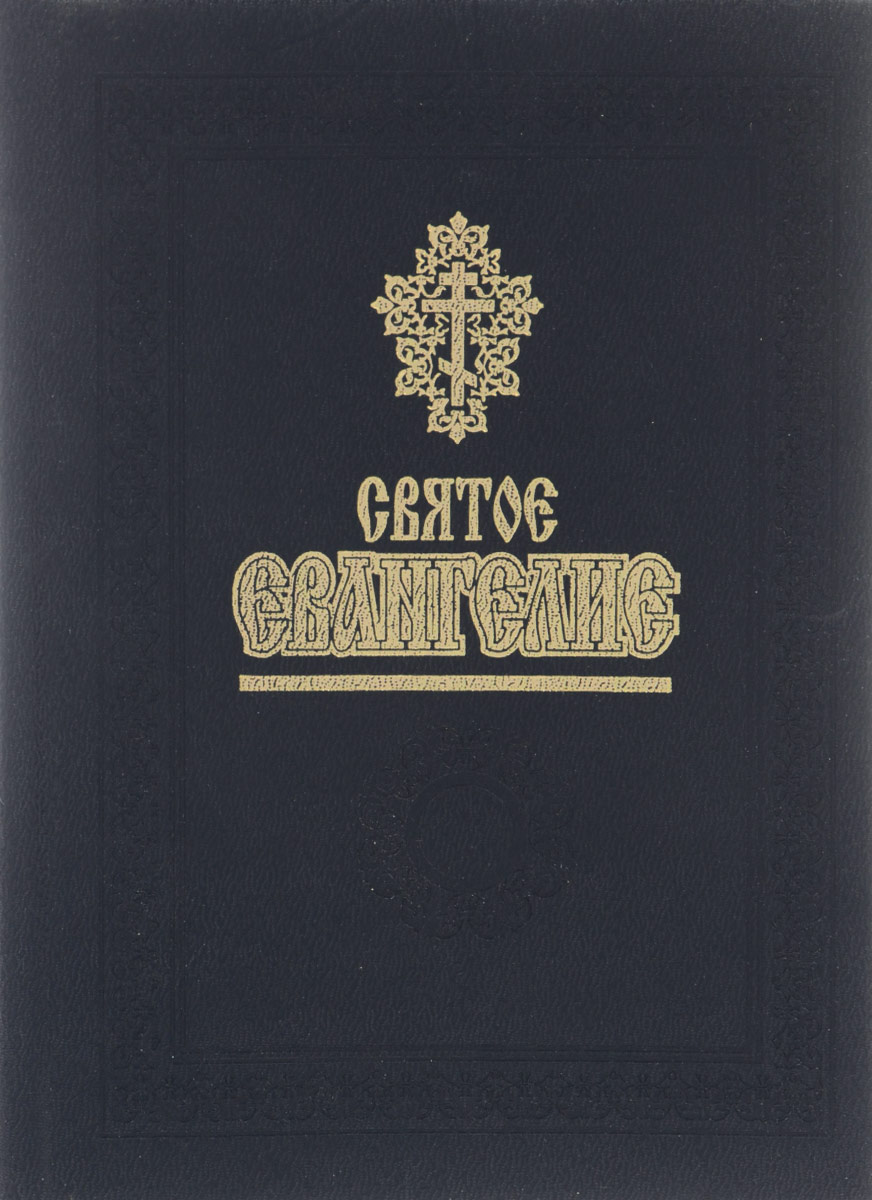 Святое Евангелие беседы на евангелие от матфея часть 4 cd