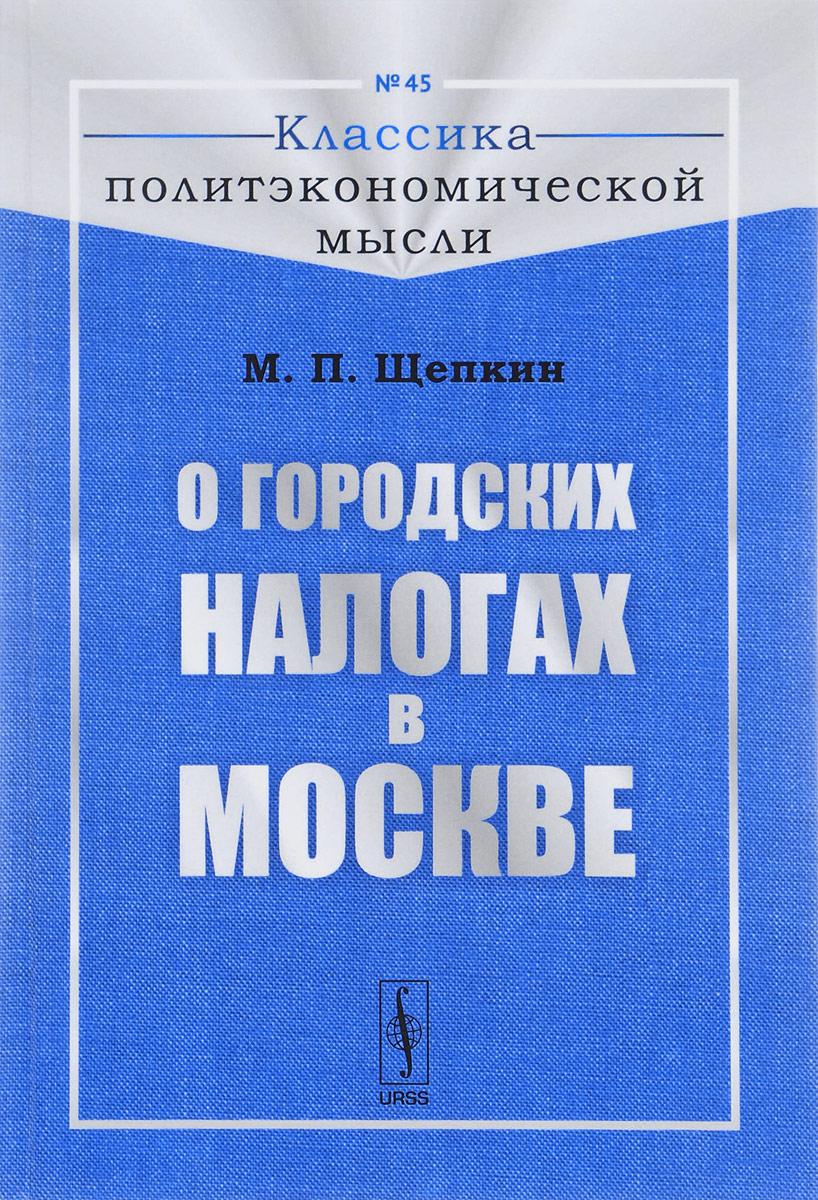 М. П. Щепкин О городких налогах Моке