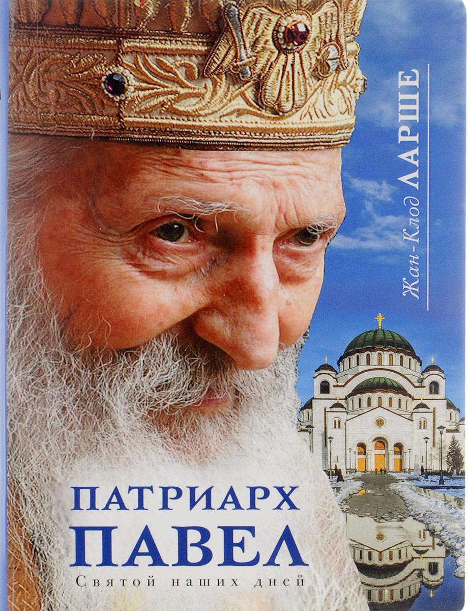 Жан-Клод Ларше Патриарх Павел. Святой наших дней плащ klod elle