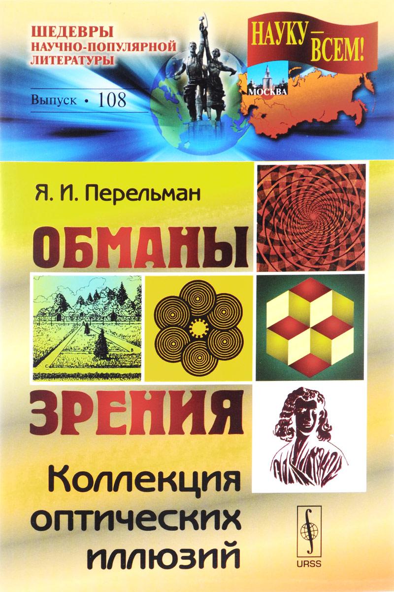 Я. И. Перельман Обманы зрения. Коллекция оптических иллюзий книги эксмо я снова вижу настройка зрения в домашних условиях книга в суперобложке