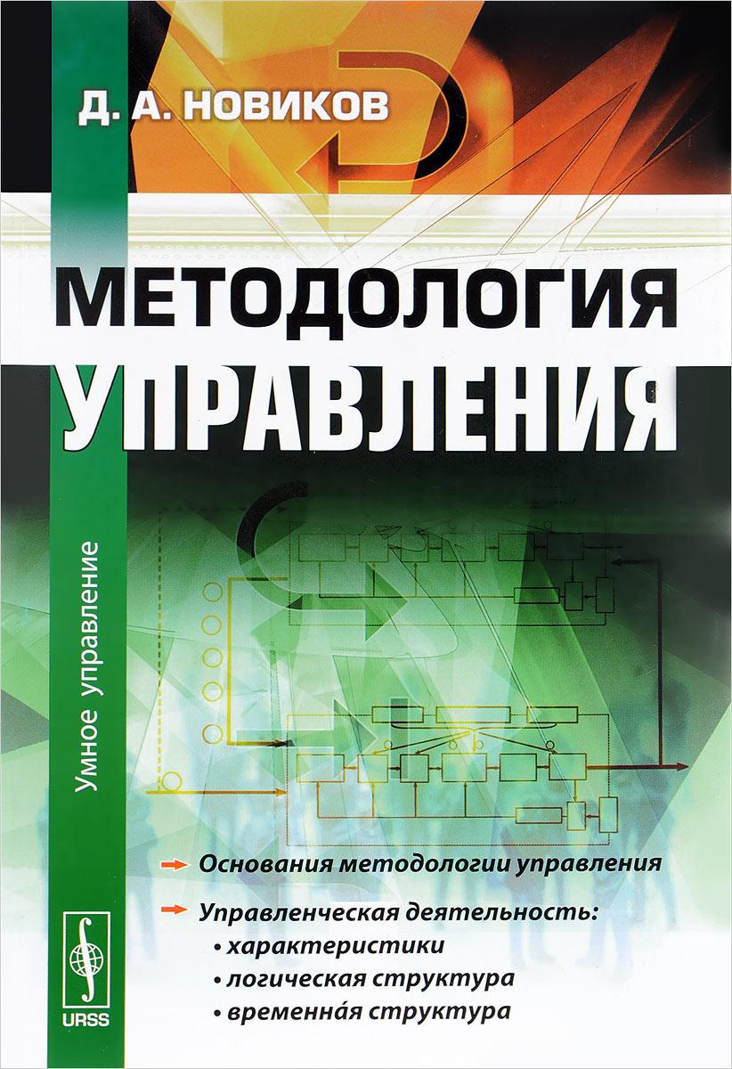 Методология управления. Д. А. Новиков