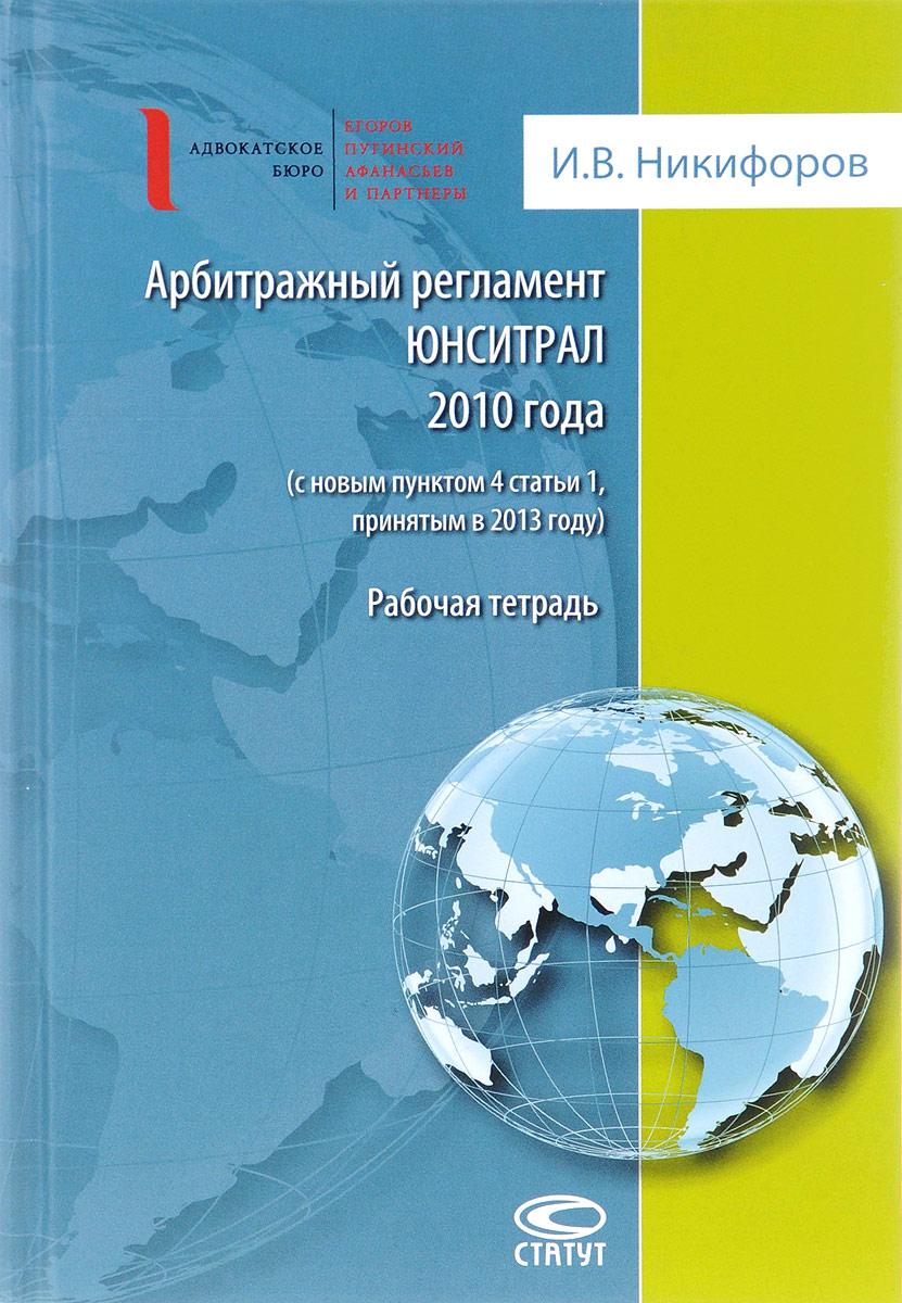 izmeritelplus.ru Арбитражный регламент ЮНСИТРАЛ 2010 года (с новым пунктом 4 статьи 1, принятым в 2013 году). Рабочая тетрадь. И. В. Никифоров