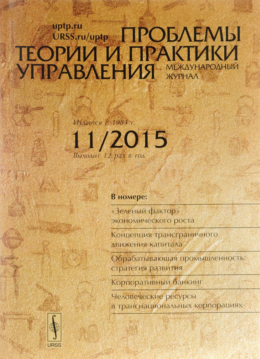 Проблемы теории и практики управления, №11, 2015 проблемы теории и практики управления 1 2015