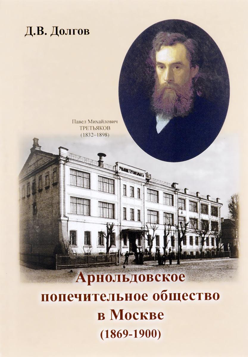 Д. В. Долгов Арнольдовское попечительное общество в Москве. 1869-1900