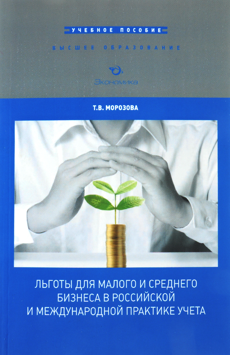 Скачать Льготы для малого и среднего бизнеса в российской и международной практике учета. Учебное пособие быстро