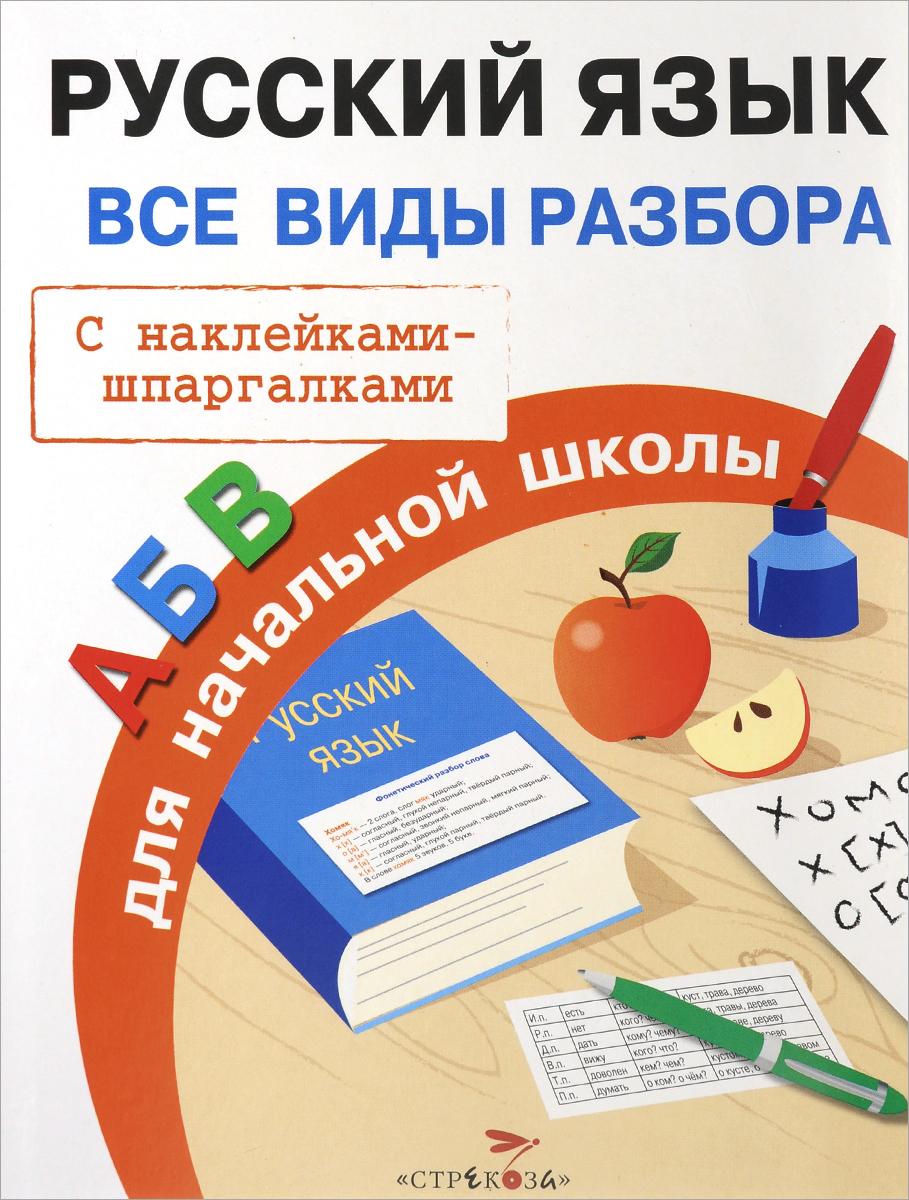 И. Бахметьева Русский язык. Все виды разбора для начальной школы