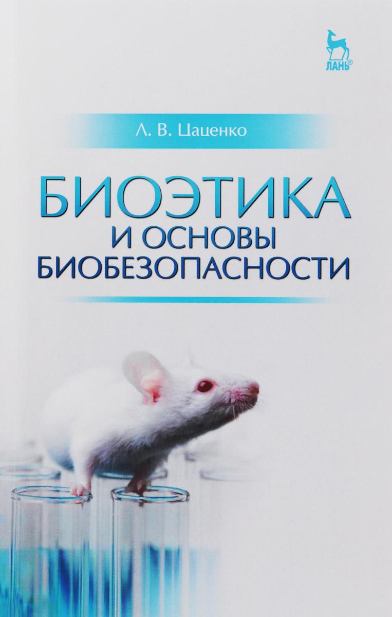 Биоэтика и основы биобезопасности. Учебное пособие