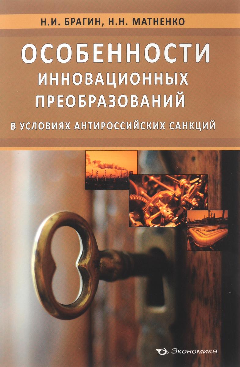 Особенности инновационных преобразований в условиях антироссийских санкций