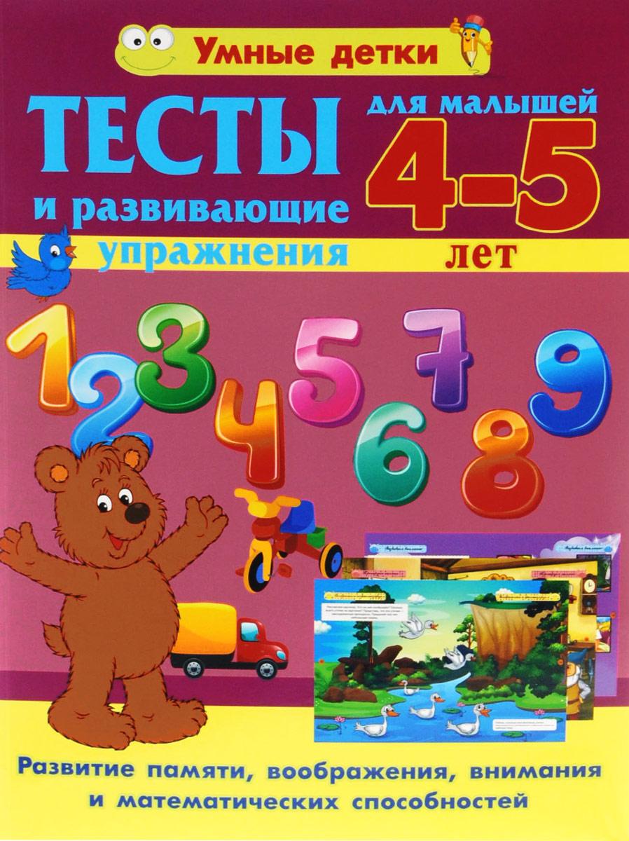 А. В. Струк Тесты и развивающие упражнения для малышей 4-5 лет. Развитие памяти, воображения, внимания и математические способности
