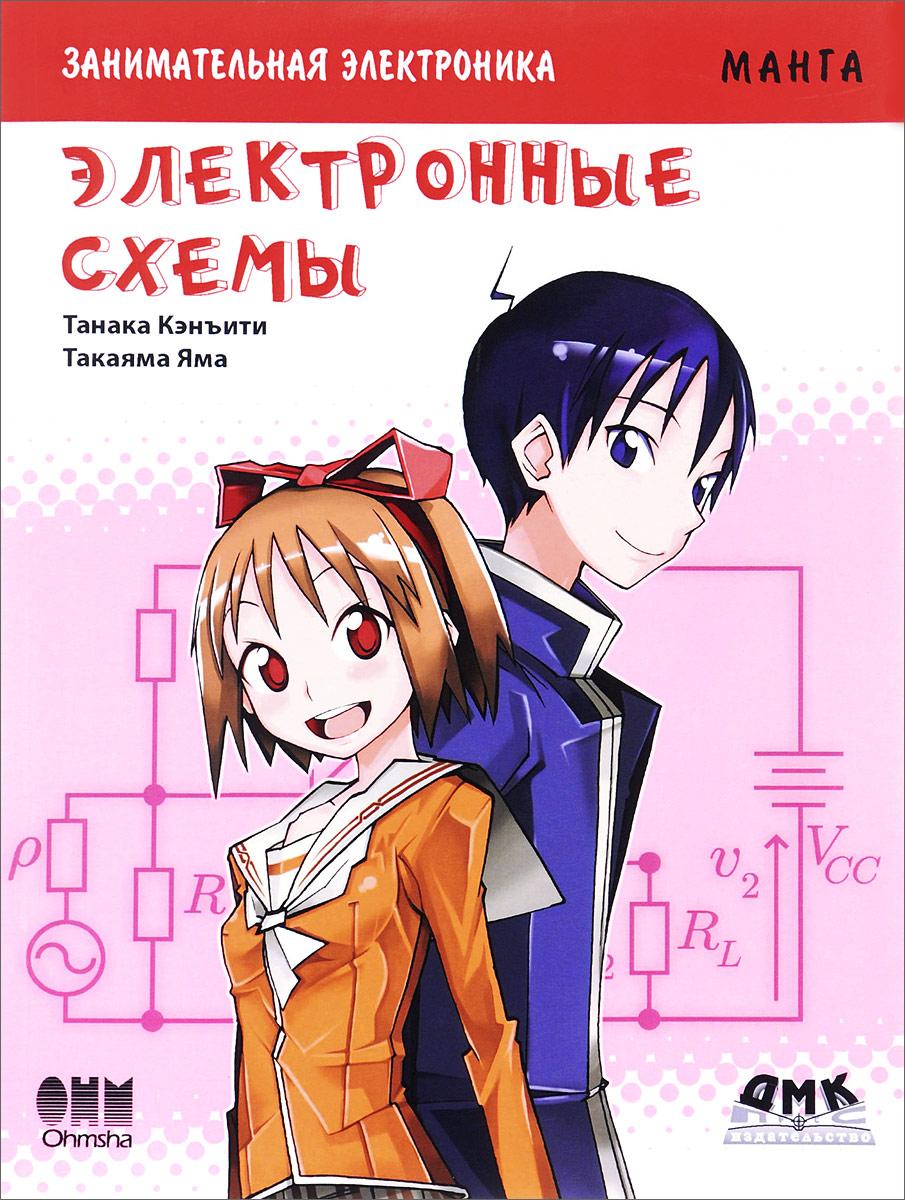 Танака Кэнъити Занимательная электроника. Электронные схемы