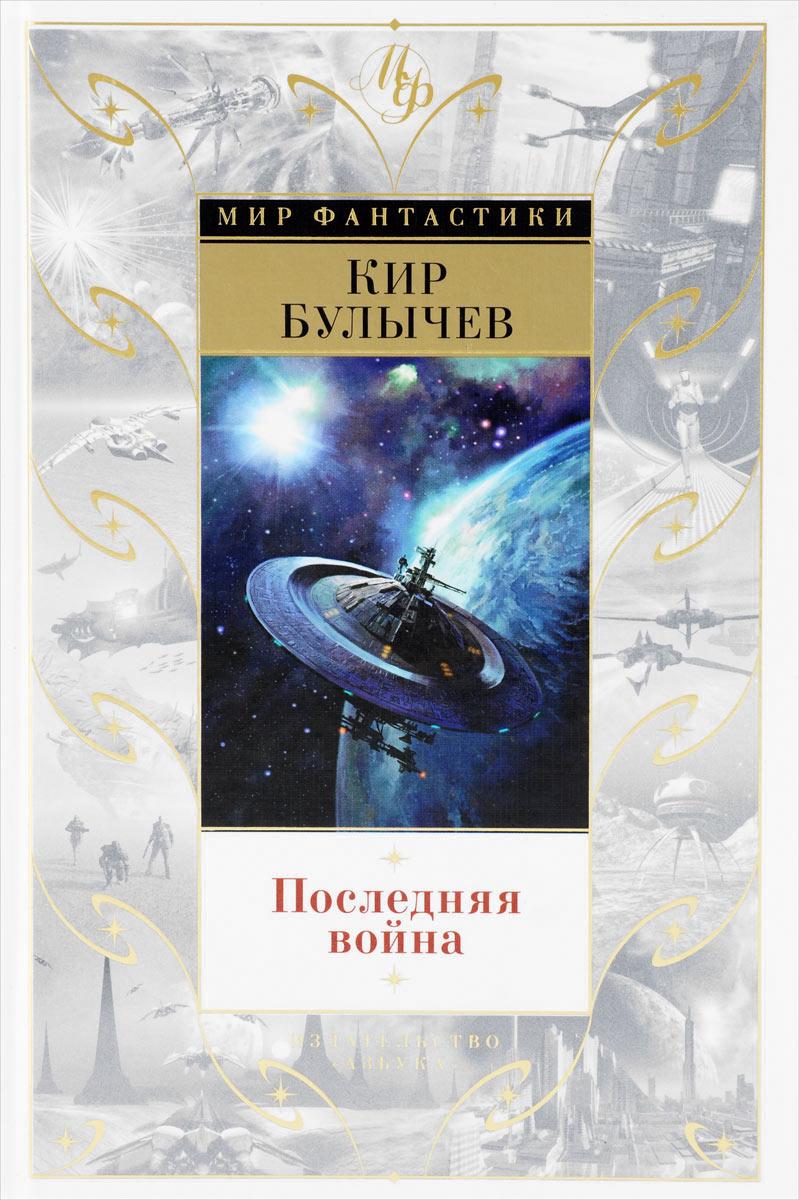 Кир Булычев Последняя война кир булычев клин клином