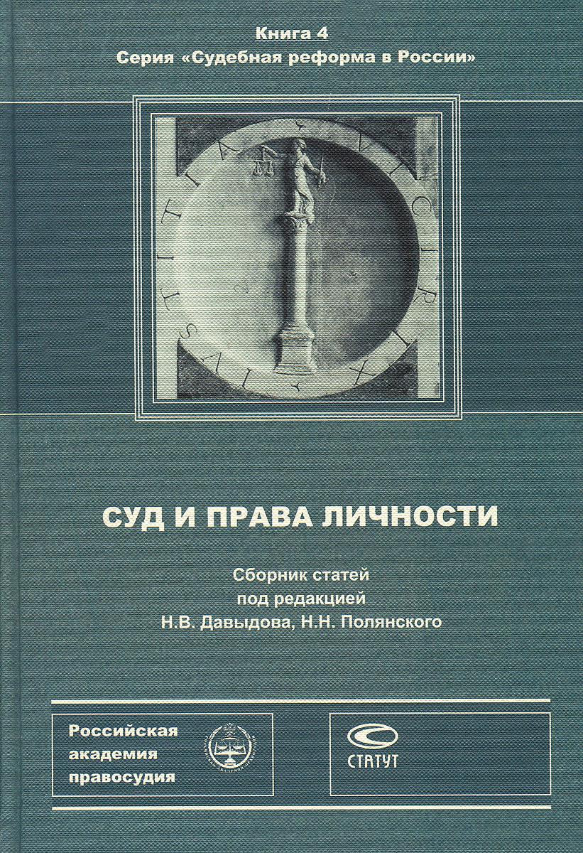 Суд и права личности. Николай Давыдов,Николай Полянский