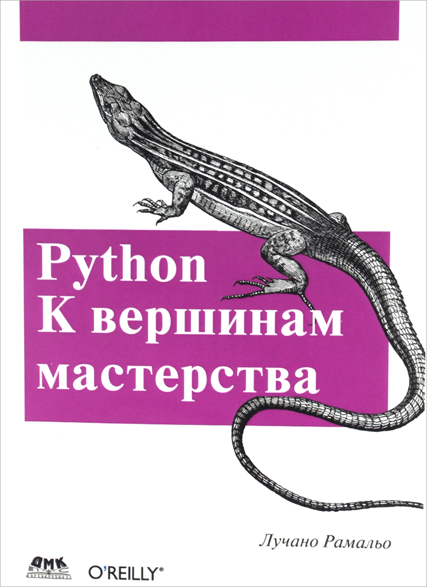 Лучано Рамальо Python. К вершинам мастерства ISBN: 978-5-97060-384-0, 978-1-491-94600-8 python绝技:运用python成为顶级黑客