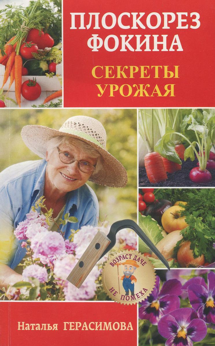 Наталья Герасимова Плоскорез Фокина. Секреты урожая герасимова наталья плоскорез фокина секреты урожая