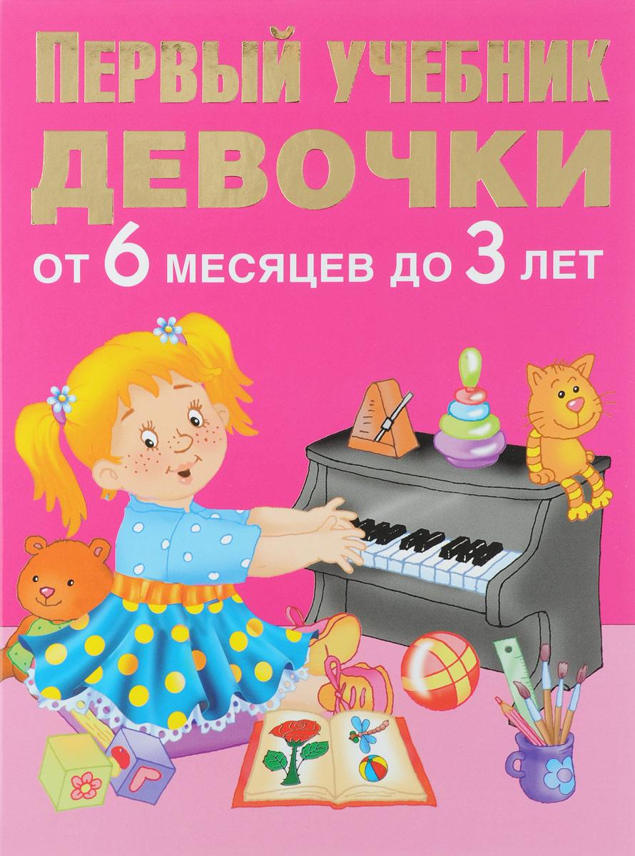 В. Г. Дмитриева Первы�� учебник девочки от 6 месяцев до 3 лет roxy kids козырек защитный для мытья головы rbc 492 g зеленый от 6 месяцев до 3 лет