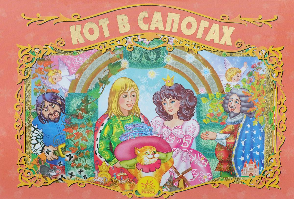Кот в сапогах. Книжка-игрушка росмэн кот в сапогах 21068