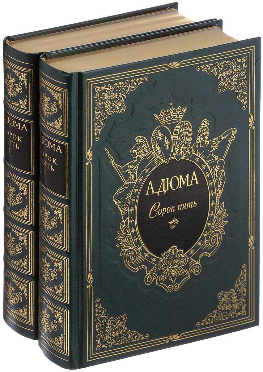 А. Дюма Сорок пять (подарочный комплект в 2 томах из 2 книг) александр дюма серия книжная коллекция мк комплект из 27 книг