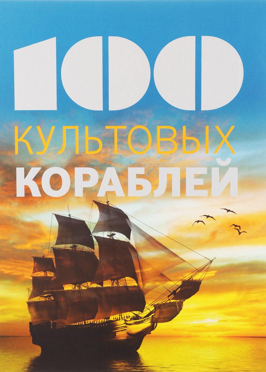 Натали Мейер-Сабле 100 культовых кораблей