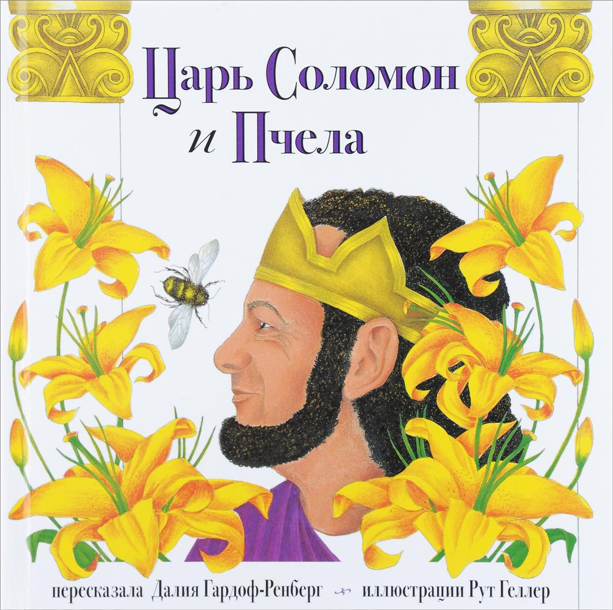 Гардоф-Ренберг Д. Царь Соломон и пчела библия терапия поможет тебе в трудную минуту