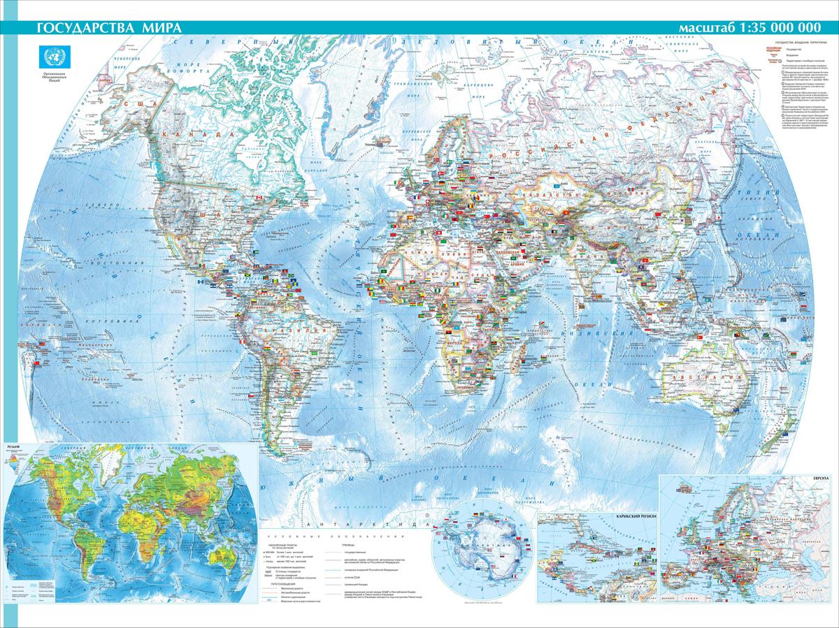 . Государства мира. Физическая карта мира карта мира