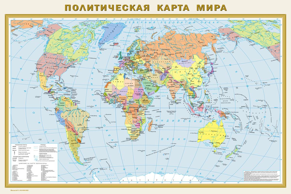 Политическая карта мира. Федеративное устройство России федеративное устройство россии политическая карта мира